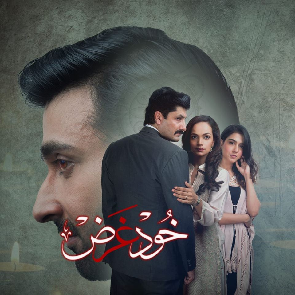 Sahir Ali Bagga & Aima Baig - Khudgarz OST (Download MP3
