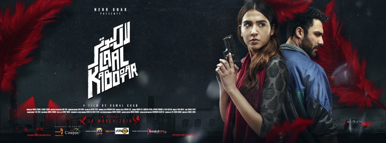 Image result for laal kabootar review